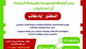 لقاء خبرات من السعودية (1) : الدكتور إياد كاتب