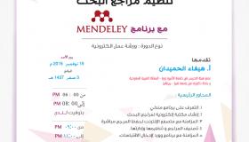 ورشة عمل: تنظيم مراجع البحث باستخدام برنامج Mendeley