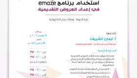 ورشة عمل: استخدام برنامج Emaze في إعداد العروض التقديمية
